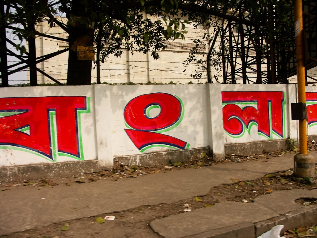 Bangla written out on a wall in Kolkata